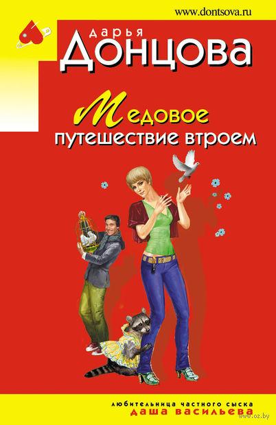 Медовое путешествие втроем (м). Дарья Донцова