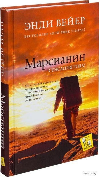 Марсианин. Энди Вейер