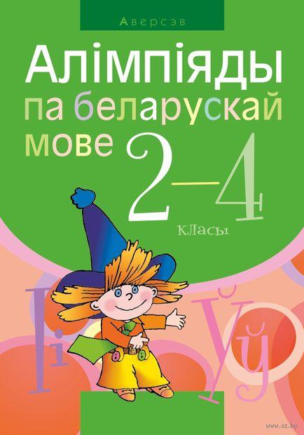 Алімпіяды па беларускай мове. 2–4 класы. Елена Семак