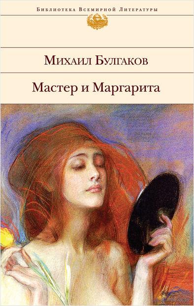 Мастер и Маргарита — фото, картинка