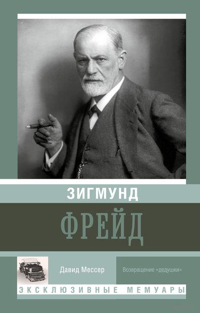 Зигмунд Фрейд. Д. Мессер