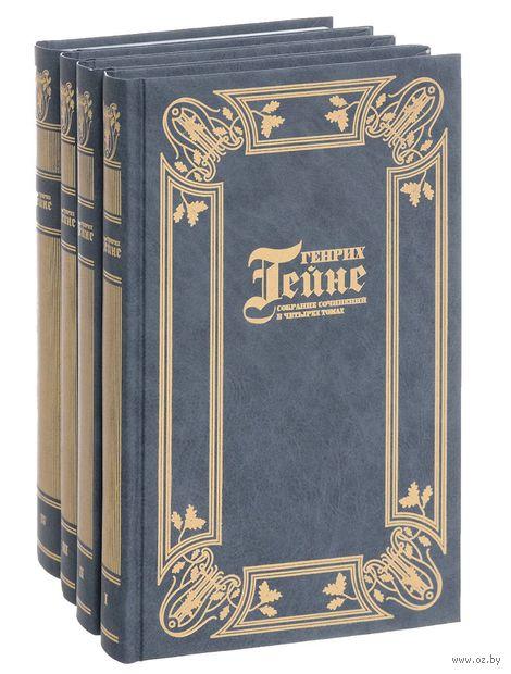 Генрих Гейне. Собрание сочинений (комплект из 4 книг). Генрих Гейне