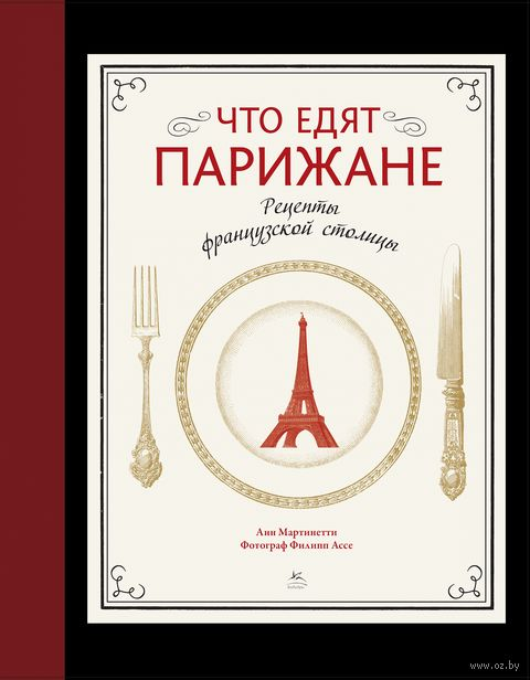 Что едят парижане. Рецепты французской столицы. Анна Мартинетти