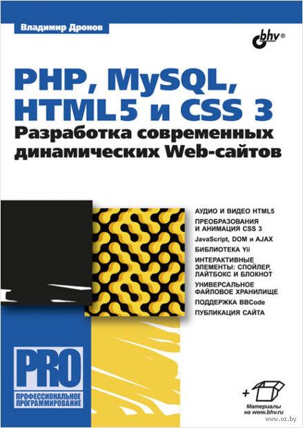 PHP, MySQL, HTML5 и CSS 3. Разработка современных динамических Web-сайтов — фото, картинка