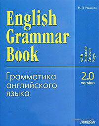 English Grammar Book: Version 2.0. Наталья Утевская