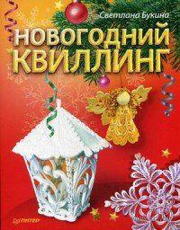 Новогодний квиллинг. Светлана Букина