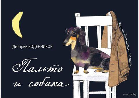 Пальто и собака — фото, картинка