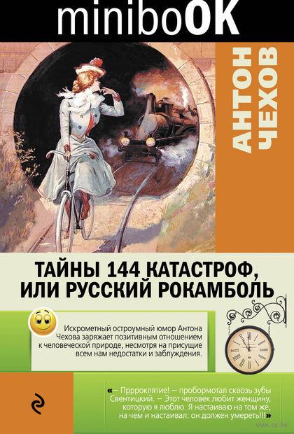 Тайны 144 катастроф, или Русский Рокамболь (м). Антон Чехов