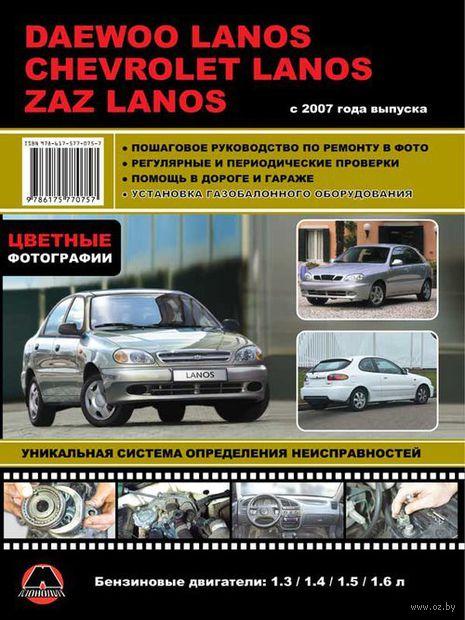 Daewoo / ZAZ Lanos / Chevrolet Lanos с 2007 г. Руководство по ремонту и эксплуатации — фото, картинка