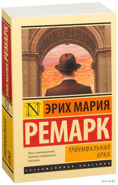Триумфальная арка (м) — фото, картинка