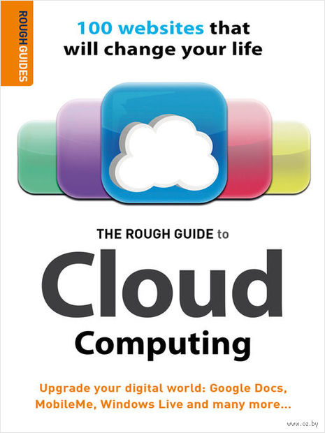 The Rough Guide to Cloud Computing. 100 Websites That Will Change Your Life — фото, картинка