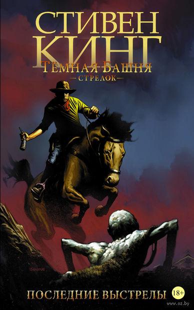 Темная башня. Часть 11. Стрелок. Книга 6. Последние выстрелы — фото, картинка
