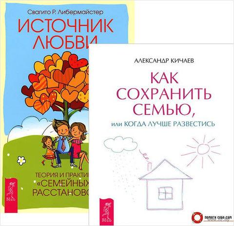 Как сохранить семью. Источник любви (комплект из 2-х книг) — фото, картинка