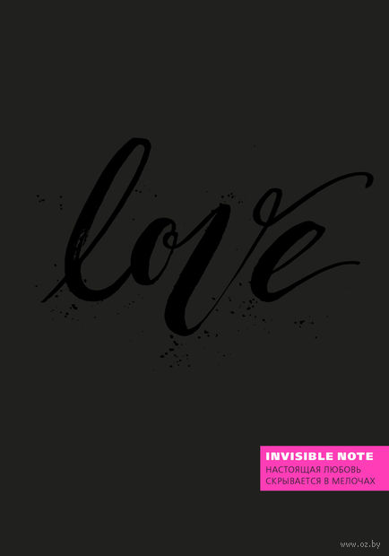 """Блокнот """"Invisible note. LOVE. Настоящая любовь скрывается в мелочах"""" (А5) — фото, картинка"""