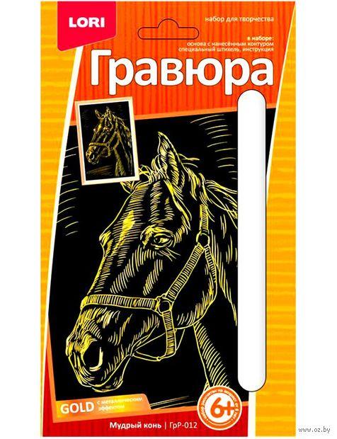 """Гравюра """"Мудрый конь"""" (золото) — фото, картинка"""
