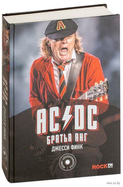 AC/DC. Братья Янг — фото, картинка
