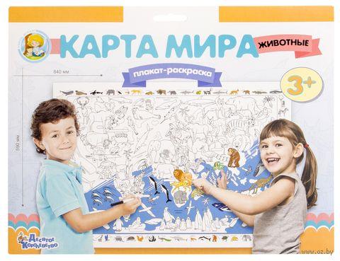 """Набор для рисования """"Карта мира. Животные"""" — фото, картинка"""