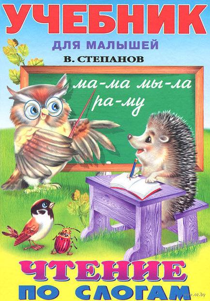 Чтение по слогам. Владимир Степанов