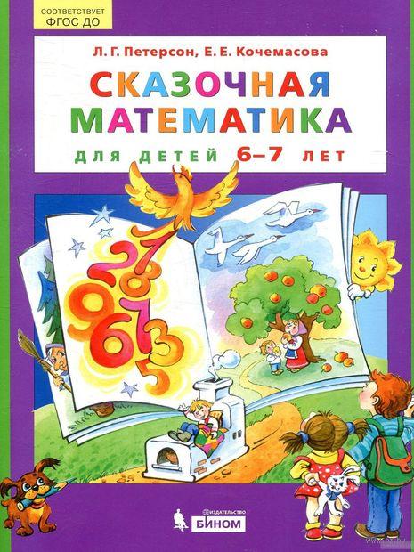 Сказочная математика для детей 6-7 лет — фото, картинка