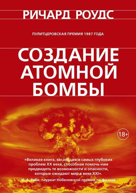 Создание атомной бомбы — фото, картинка