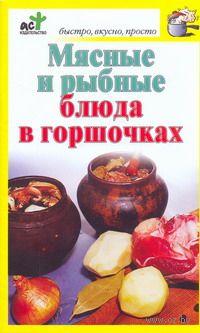 Мясные и рыбные блюда в горшочках. Дарья Костина