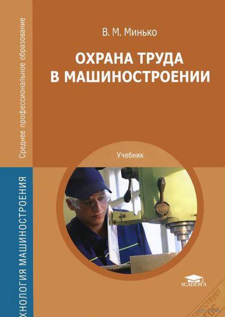Охрана труда в машиностроении. Виктор Минько