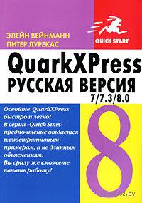 QuarkXPress 7/7.3/8.0. Русская версия. Элейн Вейнманн, Питер Лурекас