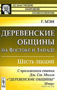 Деревенские общины на Востоке и Западе. Г. Мэн