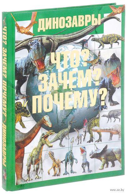 Динозавры. Что? Зачем? Почему? — фото, картинка