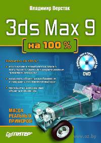 3ds Max 9 на 100% (+ DVD) — фото, картинка