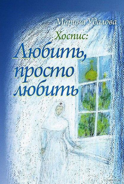 Хоспис. Любить, просто любить. Марина Удалова