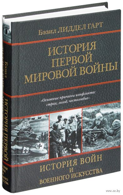 История Первой мировой войны. Бэзил Генри Лиддел Гарт