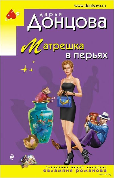Матрешка в перьях (м). Дарья Донцова
