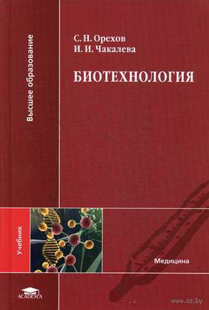 Биотехнология. Сергей Орехов, Ирина Чакалева