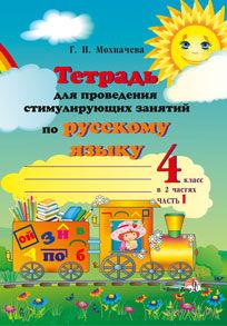 Тетрадь для проведения стимулирующих занятий по русскому языку. 4 класс. Часть 1. Г. Мохначева