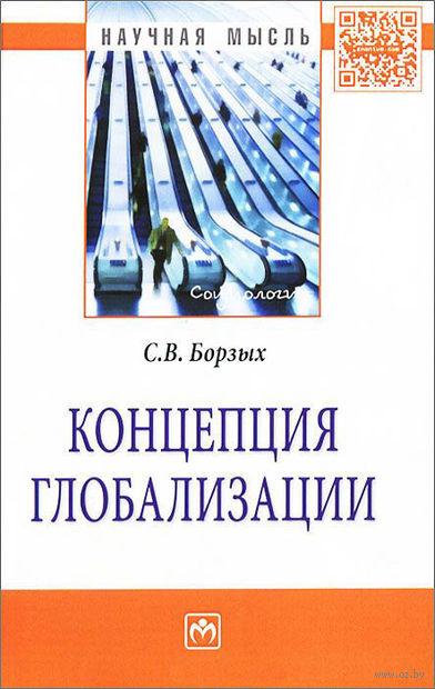 Концепция глобализации. Станислав  Борзых