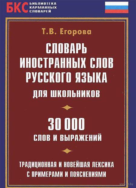 Словарь иностранных слов русского языка для школьников. 30000 слов и выражений