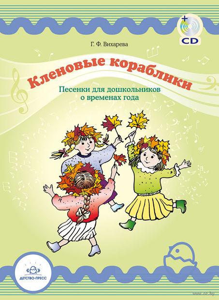 Кленовые кораблики. Песенки для дошкольников о временах года (+ CD). Галина Вихарева