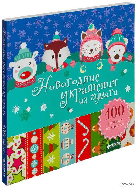 Новогодние украшения из бумаги. 100 простых заготовок — фото, картинка