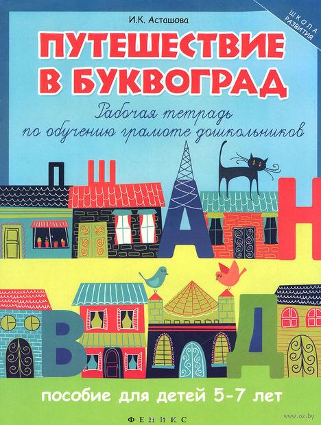 Путешествие в Буквоград. Рабочая тетрадь по обучению грамоте дошкольников — фото, картинка