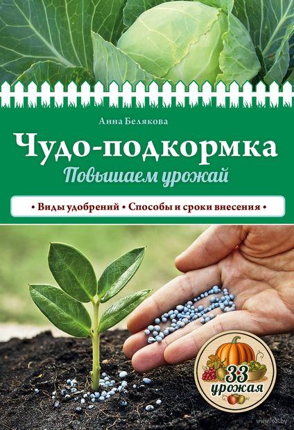 Чудо-подкормка. Повышаем урожай. Анна Белякова