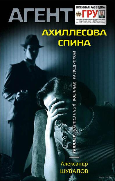 Ахиллесова спина. Александр Шувалов