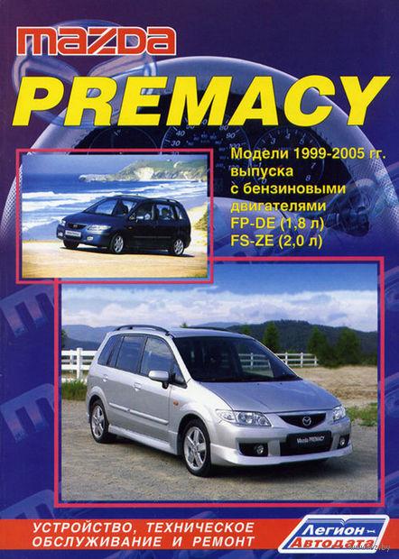 Mazda Premacy 1999-2005 гг. Устройство, техническое обслуживание и ремонт — фото, картинка
