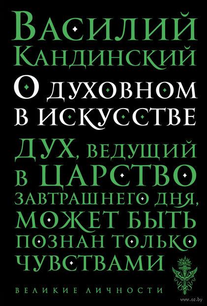 О духовном в искусстве. Василий Кандинский