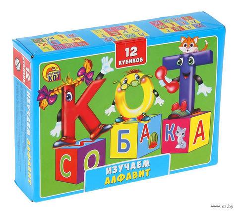 """Кубики """"Изучаем алфавит"""" (12 шт) — фото, картинка"""