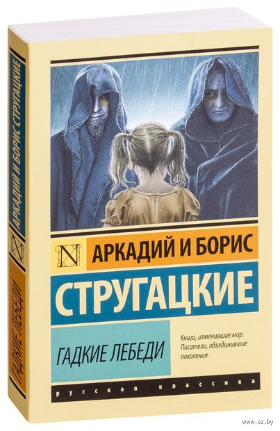 Гадкие лебеди (м). Борис Стругацкий, Аркадий Стругацкий
