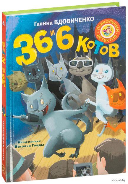 36 и 6 котов — фото, картинка