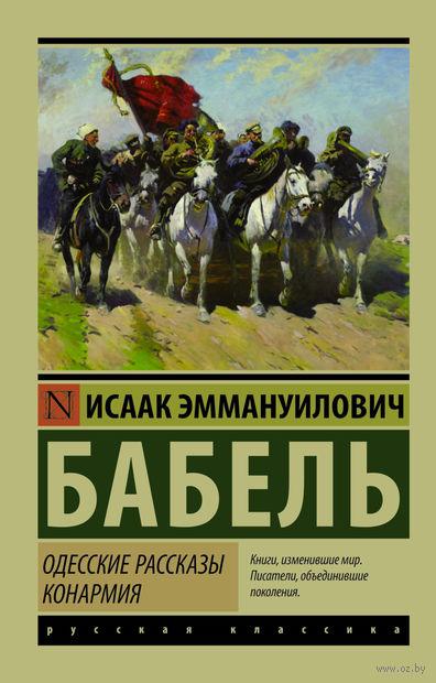 Одесские рассказы. Конармия — фото, картинка