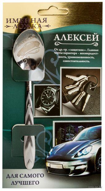 """Ложка чайная металлическая на открытке """"Алексей"""" (137 мм) — фото, картинка"""