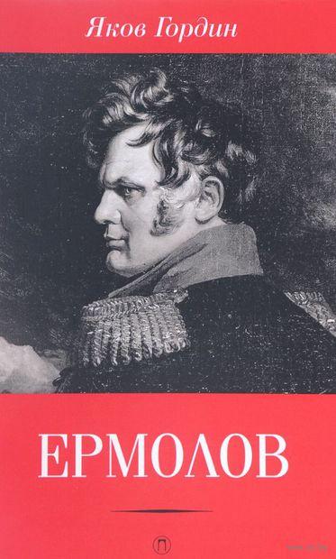 Ермолов — фото, картинка